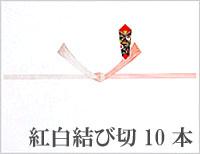紅白結び切10本  熨斗(のし)紙