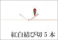 紅白結び切5本 熨斗(のし)紙