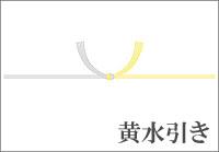 黄水引き 熨斗(のし)紙
