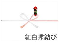 紅白蝶結び  熨斗(のし)紙